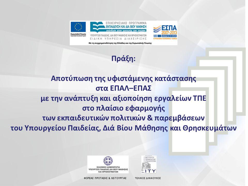 Πράξη: Αποτύπωση της υφιστάμενης κατάστασης στα ΕΠΑΛ–ΕΠΑΣ με την ανάπτυξη και αξιοποίηση εργαλείων ΤΠΕ στο πλαίσιο εφαρμογής των εκπαιδευτικών πολιτικ