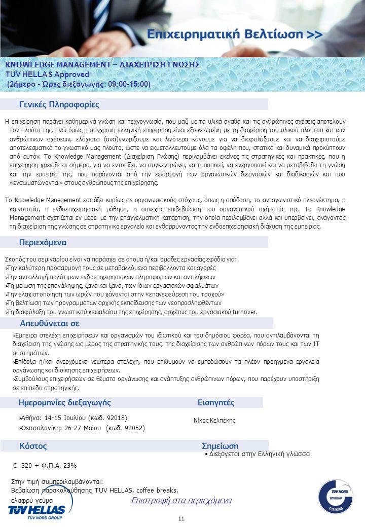 11  Αθήνα: 14-15 Ιουλίου (κωδ. 92018)  Θεσσαλονίκη: 26-27 Μαΐου (κωδ. 92052) € 320 + Φ.Π.Α. 23% Στη ν τιμή συμπεριλαμβάνονται: Βεβαίωση παρακολούθησ