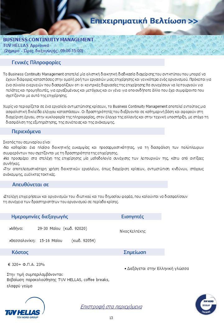 13  Αθήνα: 29-30 Μαΐου (κωδ. 92020)  Θεσσαλονίκη: 15-16 Μαΐου (κωδ. 92054) € 320+ Φ.Π.Α. 23% Στη ν τιμή συμπεριλαμβάνονται: Βεβαίωση παρακολούθησης