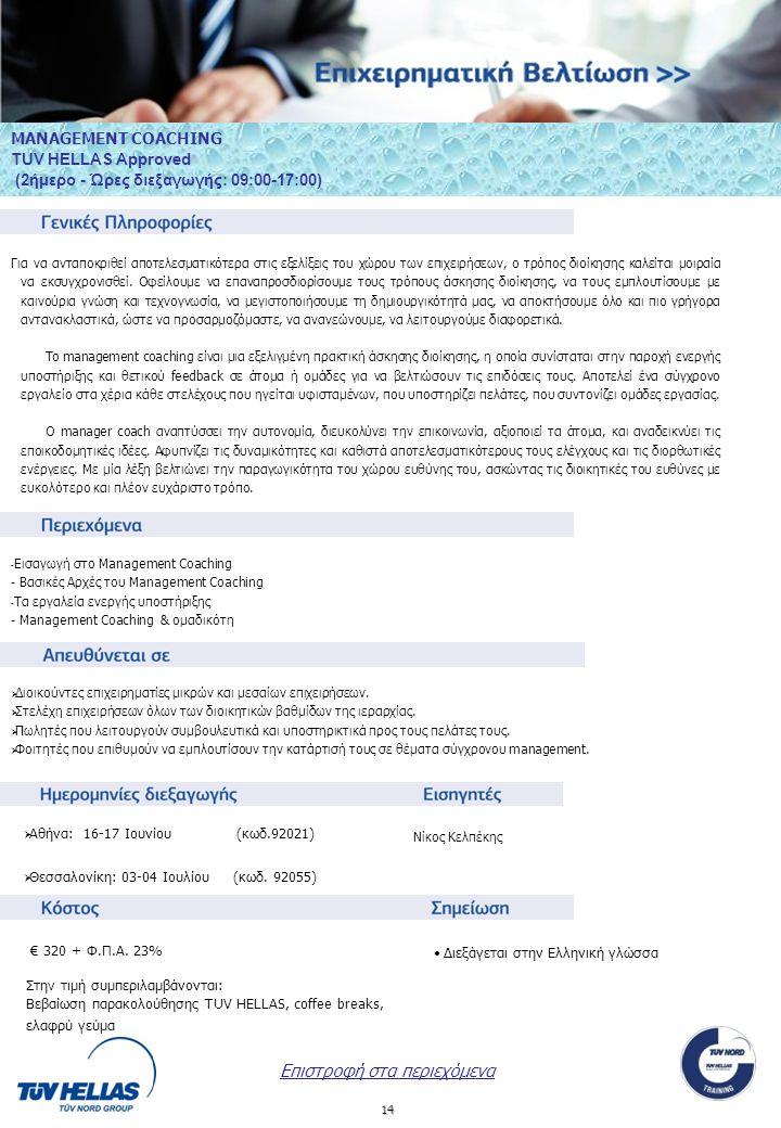 14  Αθήνα: 16-17 Ιουνίου (κωδ.92021)  Θεσσαλονίκη: 03-04 Ιουλίου (κωδ. 92055) € 320 + Φ.Π.Α. 23% Στη ν τιμή συμπεριλαμβάνονται: Βεβαίωση παρακολούθη