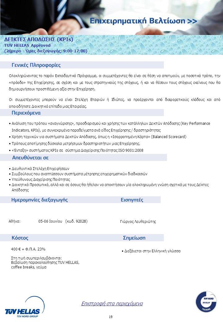 19 ΔΕΙΚΤΕΣ ΑΠΟΔΟΣΗΣ (ΚPIs) TUV HELLAS Approved (2ήμερο - Ώρες διεξαγωγής: 9:00-17:00) Ολοκληρώνοντας το παρόν Εκπαιδευτικό Πρόγραμμα, οι συμμετέχοντες