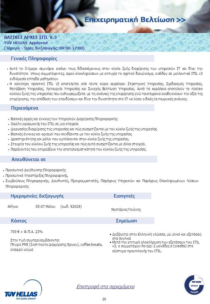 20 ΒΑΣΙΚΕΣ ΑΡΧΕΣ ITIL V.3 TUV HELLAS Approved (3ήμερο - Ώρες διεξαγωγής: 09:00-17:00) Αθήνα:05-07 Μαΐου (κωδ. 92029) 700 € + Φ.Π.Α. 23% Στη ν τιμή συμ