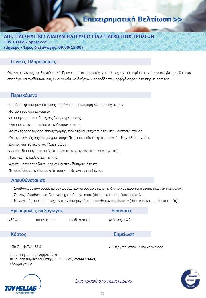 21 ΑΠΟΤΕΛΕΣΜΑΤΙΚΕΣ ΔΙΑΠΡΑΓΜΑΤΕΥΣΕΙΣ ΓΙΑ ΣΤΕΛΕΧΗ ΕΠΙΧΕΙΡΗΣΕΩΝ TUV HELLAS Approved (2ήμερο - Ώρες διεξαγωγής: 09:00-15:00) Αθήνα:08-09 Μαΐου (κωδ. 92031