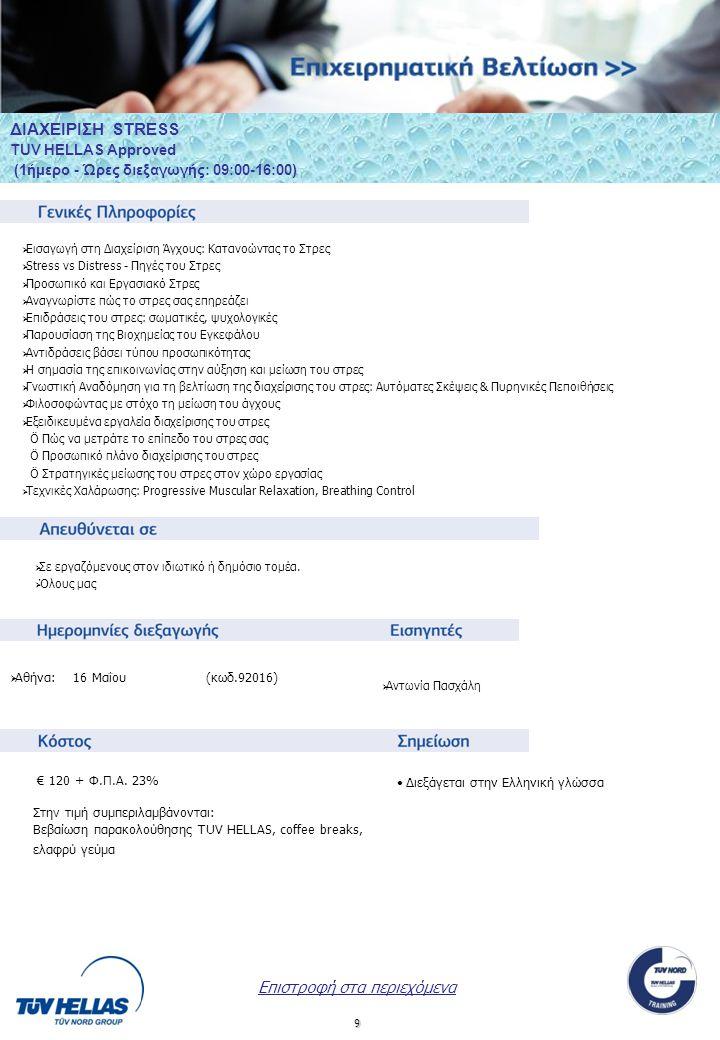20 ΒΑΣΙΚΕΣ ΑΡΧΕΣ ITIL V.3 TUV HELLAS Approved (3ήμερο - Ώρες διεξαγωγής: 09:00-17:00) Αθήνα:05-07 Μαΐου (κωδ.
