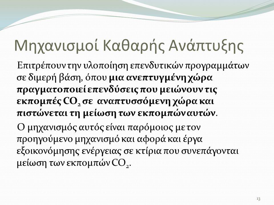 Μηχανισμοί Καθαρής Ανάπτυξης Επιτρέπουν την υλοποίηση επενδυτικών προγραμμάτων σε διμερή βάση, όπου μια ανεπτυγμένη χώρα πραγματοποιεί επενδύσεις που μειώνουν τις εκπομπές CO 2 σε αναπτυσσόμενη χώρα και πιστώνεται τη μείωση των εκπομπών αυτών.