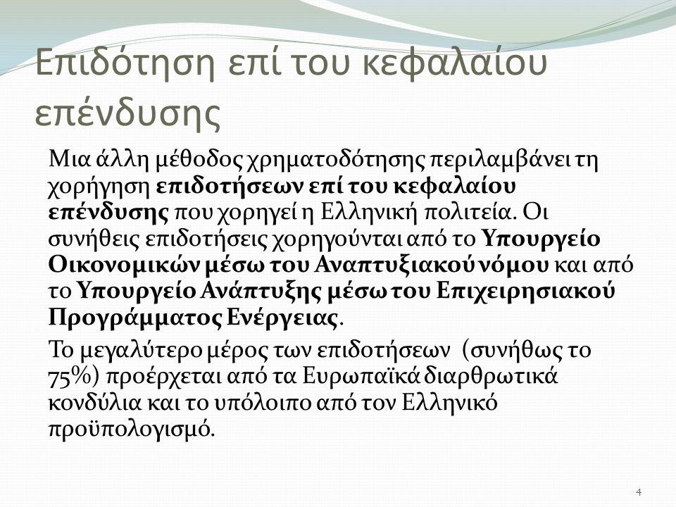 Επιδότηση επί του κεφαλαίου επένδυσης Μια άλλη μέθοδος χρηματοδότησης περιλαμβάνει τη χορήγηση επιδοτήσεων επί του κεφαλαίου επένδυσης που χορηγεί η Ελληνική πολιτεία.