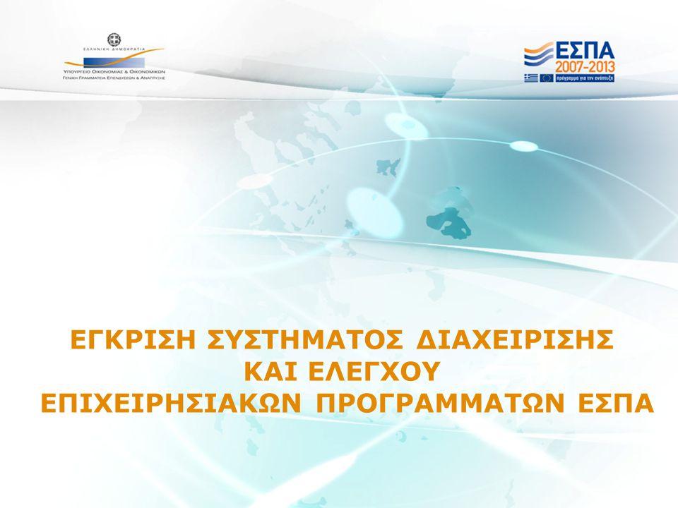 ΘΕΣΜΙΚΟ ΠΛΑΙΣΙΟ  Έγκριση του Συστήματος Διαχείρισης και Ελέγχου των δεκατριών Επιχειρησιακών Προγραμμάτων του ΕΣΠΑ συγχρηματοδοτούνται στο πλαίσιο των Στόχων «Σύγκλιση» και «Περιφερειακή Ανταγωνιστικότητα και Απασχόληση» (απόφαση με αρ.