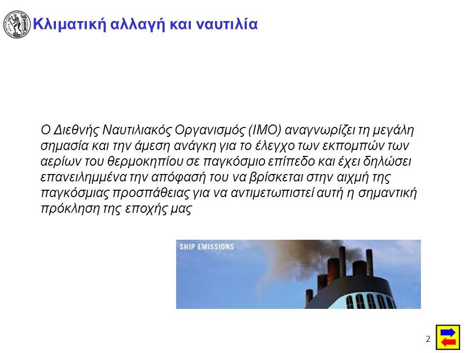 13 MBMs/MBIs Πρόταση GHG Fund (Levy)  Η καθιέρωση «φόρου» στα καύσιμα (η Δανία το αποκαλεί συμβολή)  Μπορεί να γίνει είτε μέσω του προμηθευτή καυσίμων, ή μέσω του πλοιοκτήτη  Πολύ χαμηλό διοικητικό/οργανωτικό βάρος  Εφικτό  Μπορεί να συνδυαστεί με το αποκαλούμενο slow steaming (χαμηλές ταχύτητες σε πλοία)