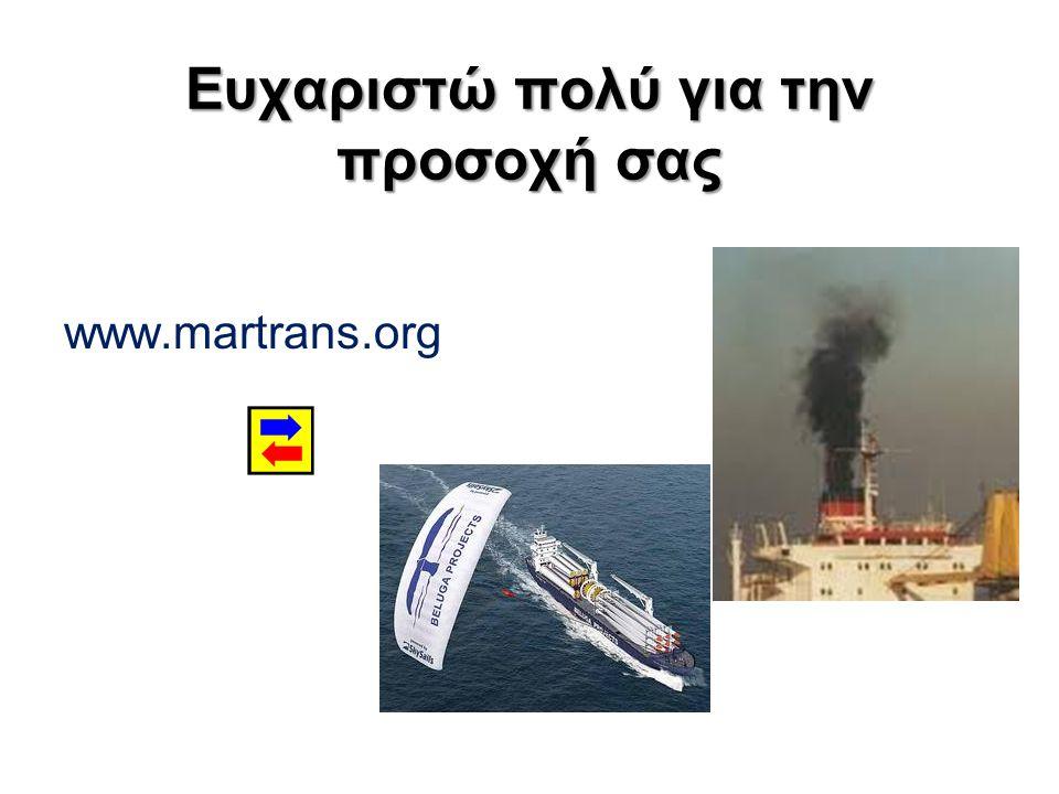 Ευχαριστώ πολύ για την προσοχή σας www.martrans.org