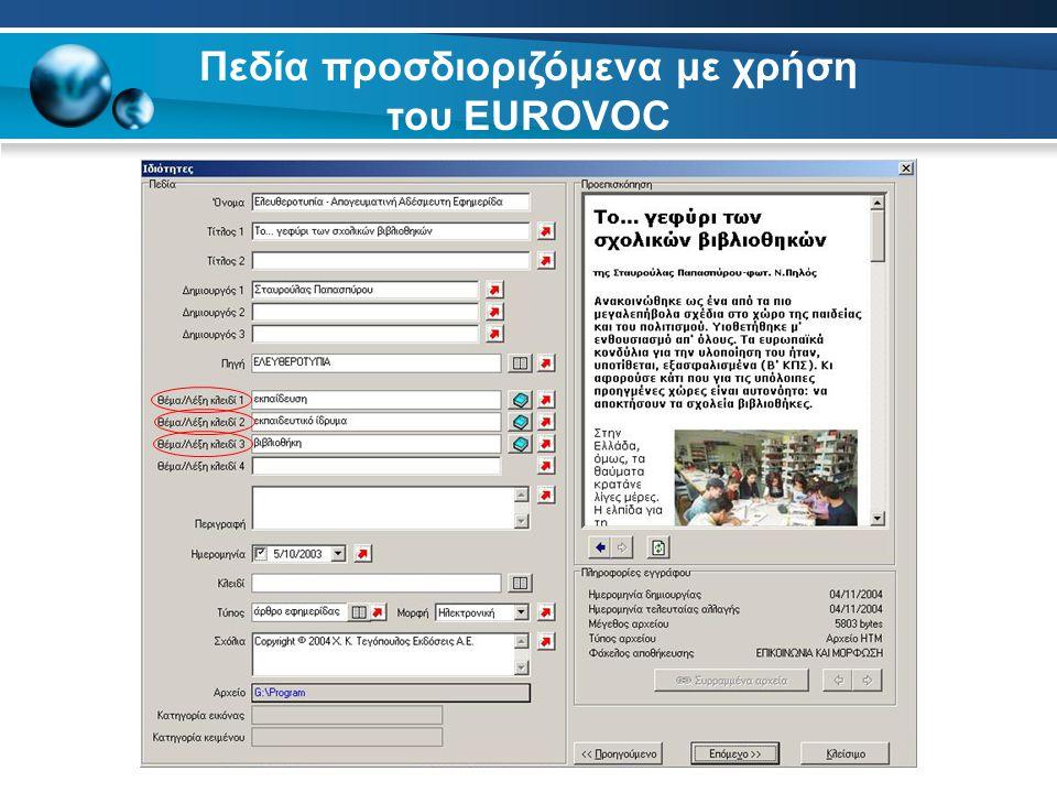 Πεδία προσδιοριζόμενα με χρήση του EUROVOC