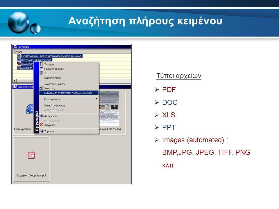 Αναζήτηση πλήρους κειμένου  PDF  DOC  XLS  PPT  Images (automated) : BMP,JPG, JPEG, TIFF, PNG κλπ Τύποι αρχείων