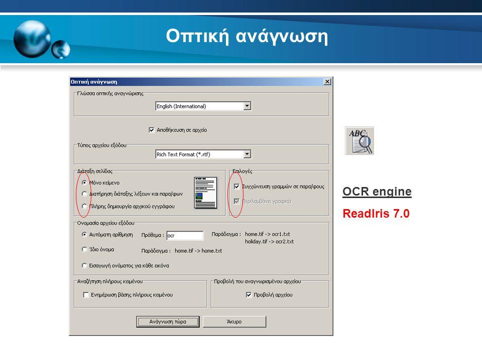 Οπτική ανάγνωση OCR engine ReadIris 7.0