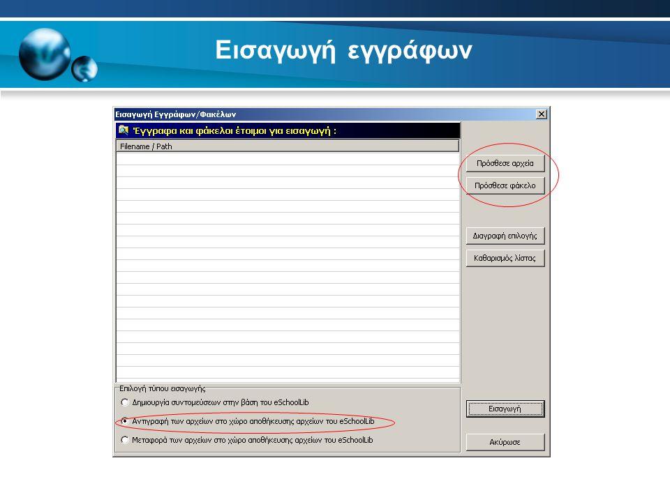 Εισαγωγή εγγράφων