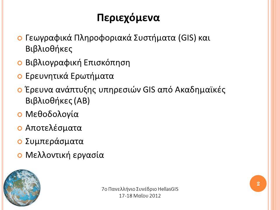 2 Περιεχόμενα Γεωγραφικά Πληροφοριακά Συστήματα (GIS) και Βιβλιοθήκες Βιβλιογραφική Επισκόπηση Ερευνητικά Ερωτήματα Έρευνα ανάπτυξης υπηρεσιών GIS από Ακαδημαϊκές Βιβλιοθήκες (ΑΒ) Μεθοδολογία Αποτελέσματα Συμπεράσματα Μελλοντική εργασία 7o Πανελλήνιο Συνέδριο HellasGIS 17-18 Μαΐου 2012