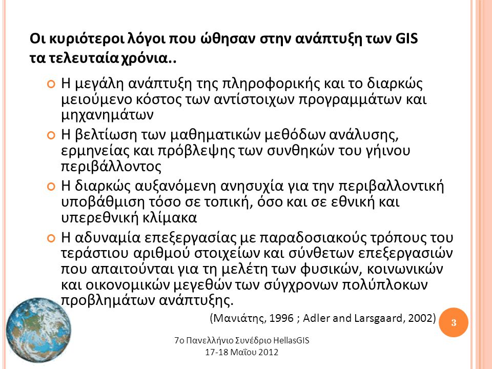 3 Οι κυριότεροι λόγοι που ώθησαν στην ανάπτυξη των GIS τα τελευταία χρόνια..