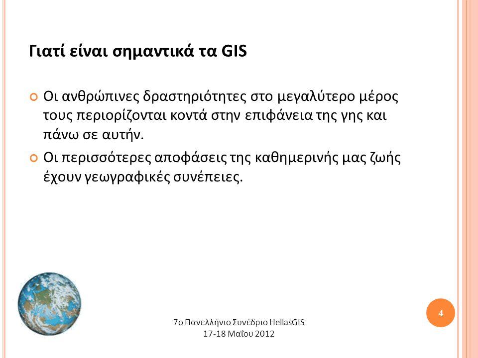 4 Γιατί είναι σημαντικά τα GIS Οι ανθρώπινες δραστηριότητες στο μεγαλύτερο μέρος τους περιορίζονται κοντά στην επιφάνεια της γης και πάνω σε αυτήν.