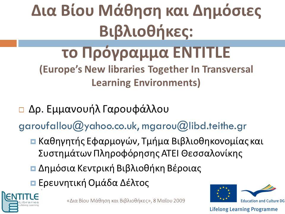 Δια Βίου Μάθηση και Δημόσιες Βιβλιοθήκες : το Πρόγραμμα ENTITLE (Europe's New libraries Together In Transversal Learning Environments)  Δρ.