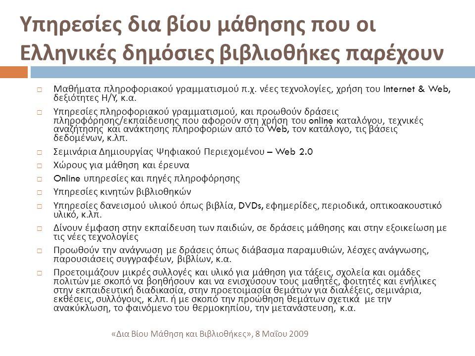 Υπηρεσίες δια βίου μάθησης που οι Ελληνικές δημόσιες βιβλιοθήκες παρέχουν  Μαθήματα πληροφοριακού γραμματισμού π.