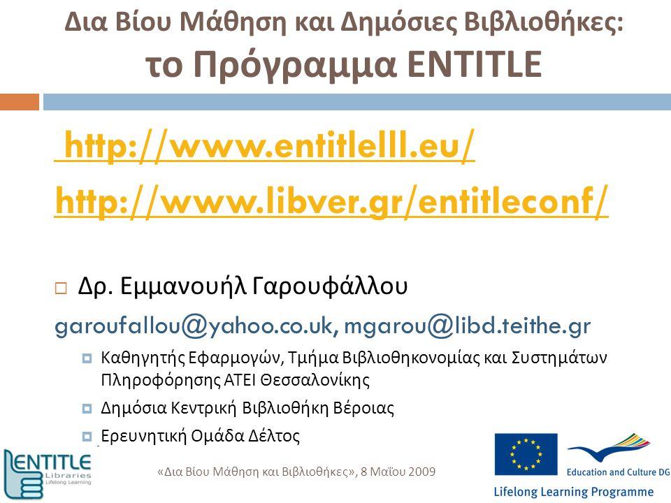 Δια Βίου Μάθηση και Δημόσιες Βιβλιοθήκες : το Πρόγραμμα ENTITLE http://www.entitlelll.eu/ http://www.libver.gr/entitleconf/  Δρ.