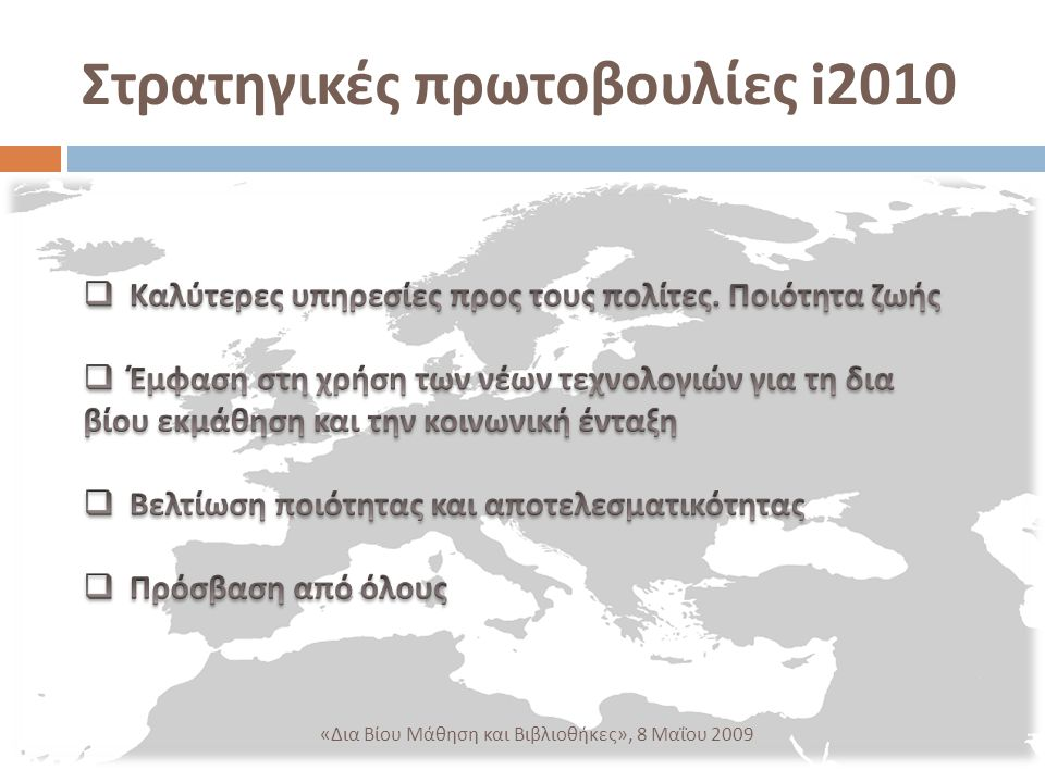 Στρατηγικές πρωτοβουλίες i2010 « Δια Βίου Μάθηση και Βιβλιοθήκες », 8 Μαΐου 2009