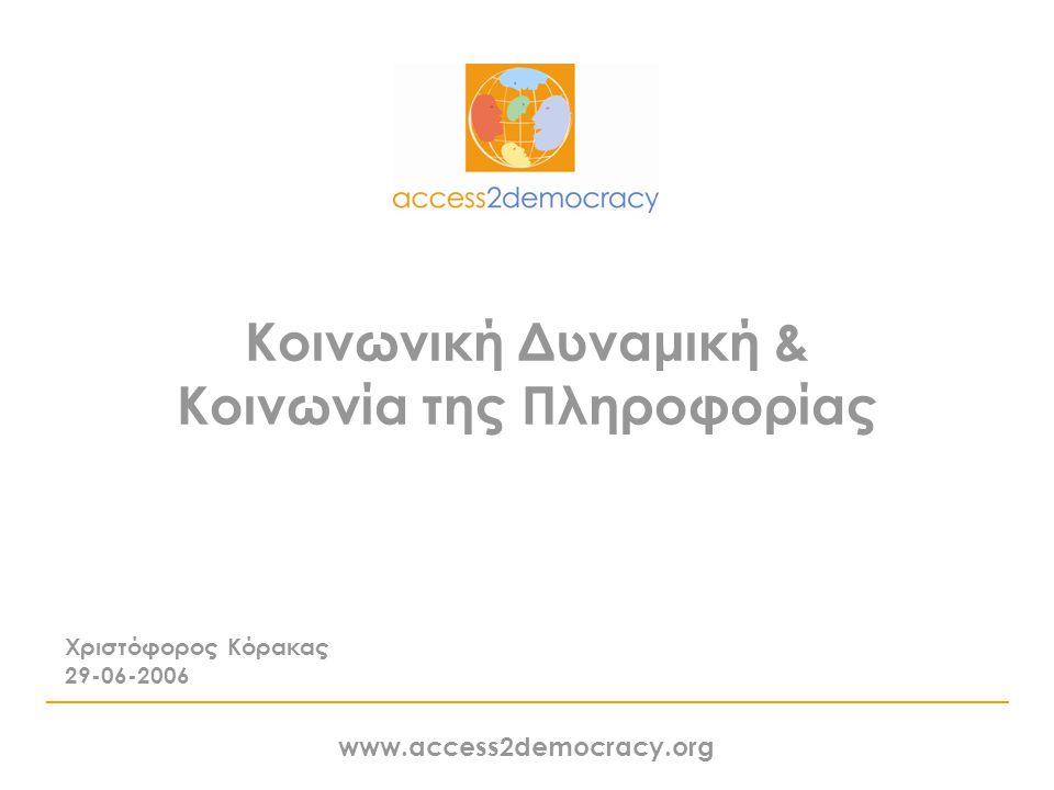 www.access2democracy.org Κοινωνική Δυναμική & Κοινωνία της Πληροφορίας Χριστόφορος Κόρακας 29-06-2006