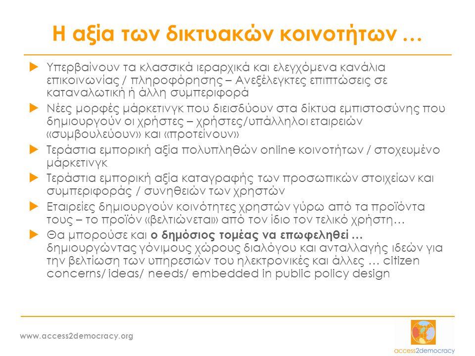 www.access2democracy.org Η αξία των δικτυακών κοινοτήτων …  Υπερβαίνουν τα κλασσικά ιεραρχικά και ελεγχόμενα κανάλια επικοινωνίας / πληροφόρησης – Αν