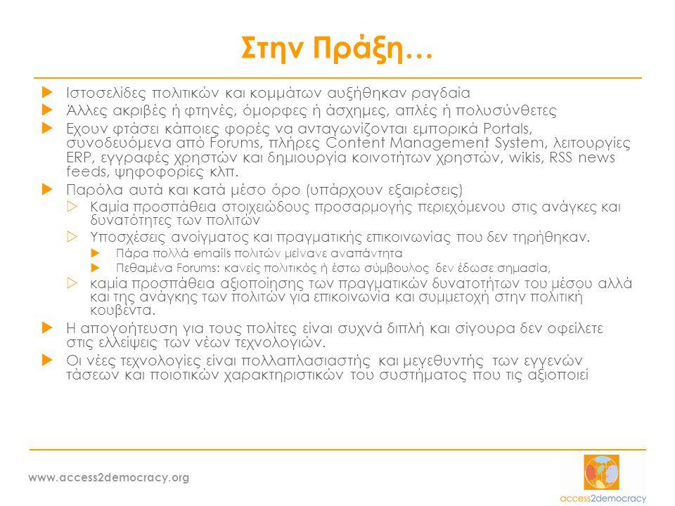 www.access2democracy.org Στην Πράξη…  Ιστοσελίδες πολιτικών και κομμάτων αυξήθηκαν ραγδαία  Άλλες ακριβές ή φτηνές, όμορφες ή άσχημες, απλές ή πολυσ