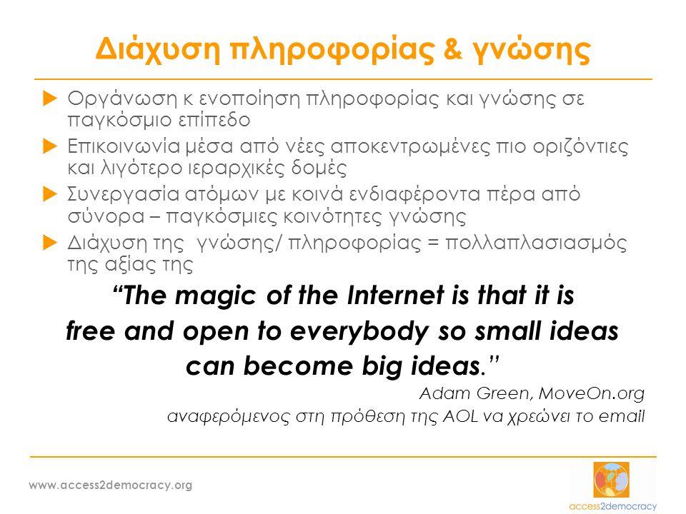 www.access2democracy.org Προκλήσεις  Πολιτικές  Ψηφιακή (α;)κινητοποίηση;  Παρά τις προφανείς επιπτώσεις των εικονικών δικτύων / δράσεων στον πραγματικό κόσμο…  Μήπως υπάρχει κίνδυνος δημιουργίας μίας καταπραϋντικής «αίσθησης» συμμετοχής χωρίς ουσιαστικές επιπτώσεις ;  Είναι έτοιμος ο πολιτικός να ακούσει;  Να μοιραστεί την καρέκλα του με τον πολίτη;  Να λογοδοτεί συνεχώς σε αυτόν;  Ο πολίτης ενδιαφέρεται; Έχει τον χρόνο να ασχοληθεί; Το μορφωτικό επίπεδο;  Τεχνικές / Μεθοδολογικές  Πως μετριέται η συμμετοχή: self-selected sample : είναι αντιπροσωπευτικό; / ποια μεθοδολογία είναι πιο σωστή;  Πως υπολογίζεται η πραγματική βαρύτητα της μαζικής online κινητοποίησης υπέρ ή κατά κάποιας θέσης (web-mobs)  Υπάρχει τρόπος ορθής εξαγωγής συμπερασμάτων από καταθέσεις απόψεων (full text)/ semantics;  Γίνεται ταυτοποίηση χωρίς απώλεια ανωνυμίας;  Μπορεί να γίνει διαβούλευση με 100.000 άτομα;  To www/hypertext αρκεί ; Trans-literature