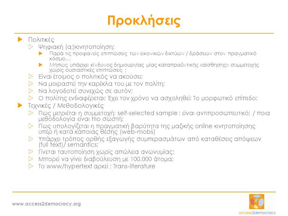 www.access2democracy.org Προκλήσεις  Πολιτικές  Ψηφιακή (α;)κινητοποίηση;  Παρά τις προφανείς επιπτώσεις των εικονικών δικτύων / δράσεων στον πραγμ