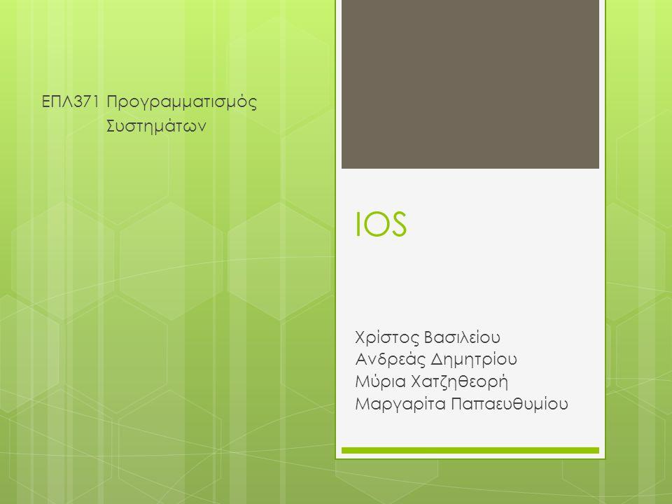 IOS Χρίστος Βασιλείου Ανδρεάς Δημητρίου Μύρια Χατζηθεορή Μαργαρίτα Παπαευθυμίου ΕΠΛ371 Προγραμματισμός Συστημάτων