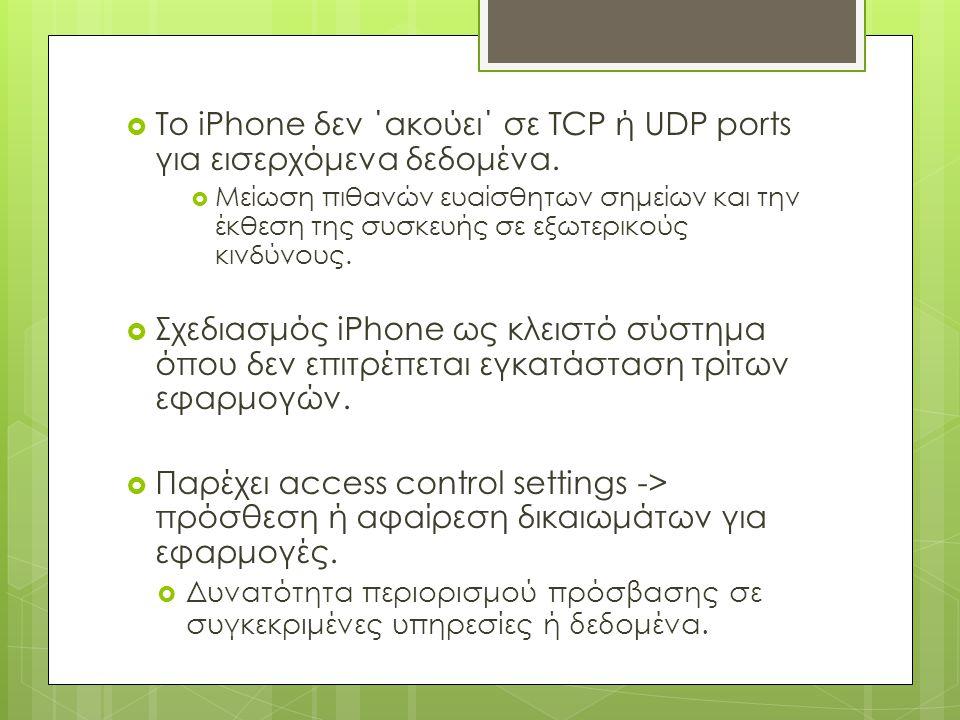  Το iPhone δεν ΄ακούει΄ σε TCP ή UDP ports για εισερχόμενα δεδομένα.  Mείωση πιθανών ευαίσθητων σημείων και την έκθεση της συσκευής σε εξωτερικούς κ