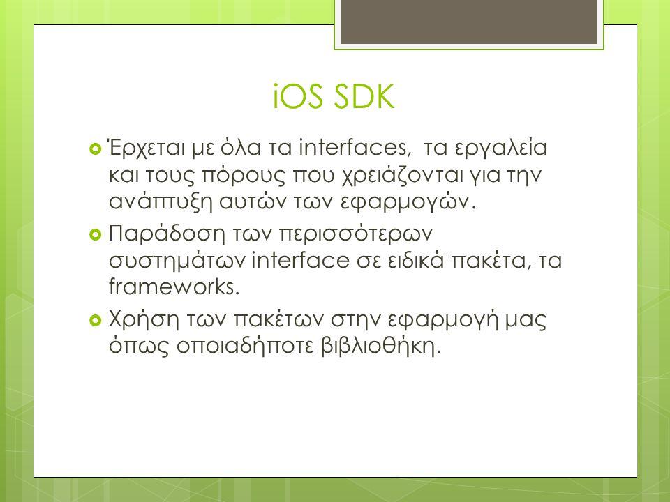 iOS SDK  Έρχεται με όλα τα interfaces, τα εργαλεία και τους πόρους που χρειάζονται για την ανάπτυξη αυτών των εφαρμογών.  Παράδοση των περισσότερων