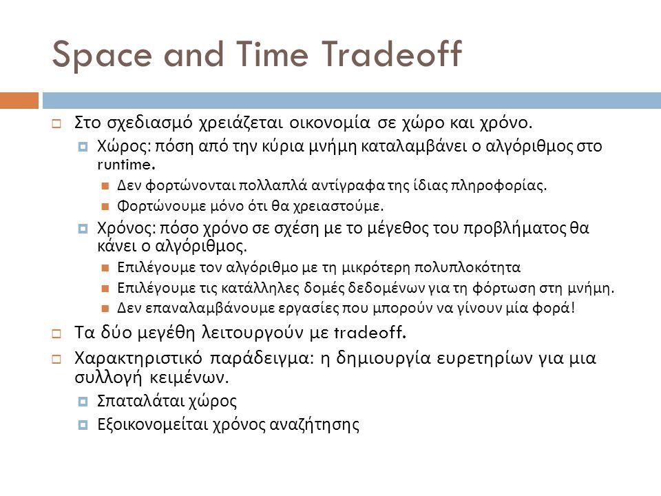 Space and Time Tradeoff  Στο σχεδιασμό χρειάζεται οικονομία σε χώρο και χρόνο.