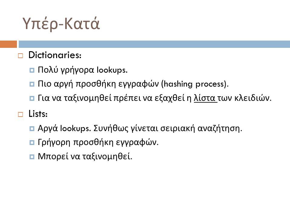 Υπέρ - Κατά  Dictionaries:  Πολύ γρήγορα lookups.