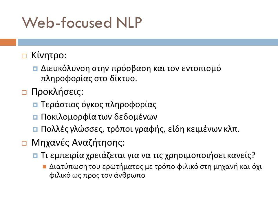 Web-focused NLP  Κίνητρο :  Διευκόλυνση στην πρόσβαση και τον εντοπισμό πληροφορίας στο δίκτυο.
