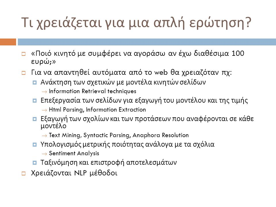 Ιδιαιτερότητες της Python & Απαιτήσεις του πεδίου Σχεδιαστικά Θέματα