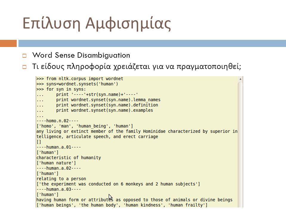 Επίλυση Αμφισημίας  Word Sense Disambiguation  Τι είδους πληροφορία χρειάζεται για να πραγματοποιηθεί ;