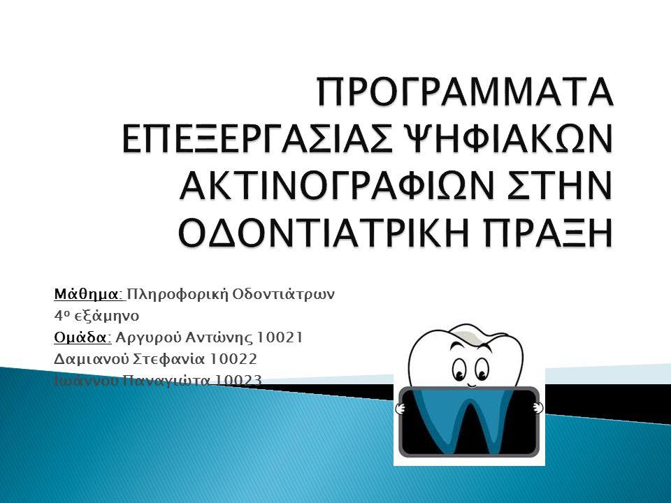 Μάθημα: Πληροφορική Οδοντιάτρων 4 ο εξάμηνο Ομάδα: Αργυρού Αντώνης 10021 Δαμιανού Στεφανία 10022 Ιωάννου Παναγιώτα 10023
