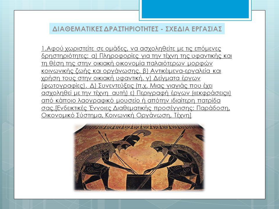 •Η υφαντική τέχνη είναι πανάρχαια όπως δείχνουν και διάφορα αρχαιολογικά ευρήματα (π.χ.