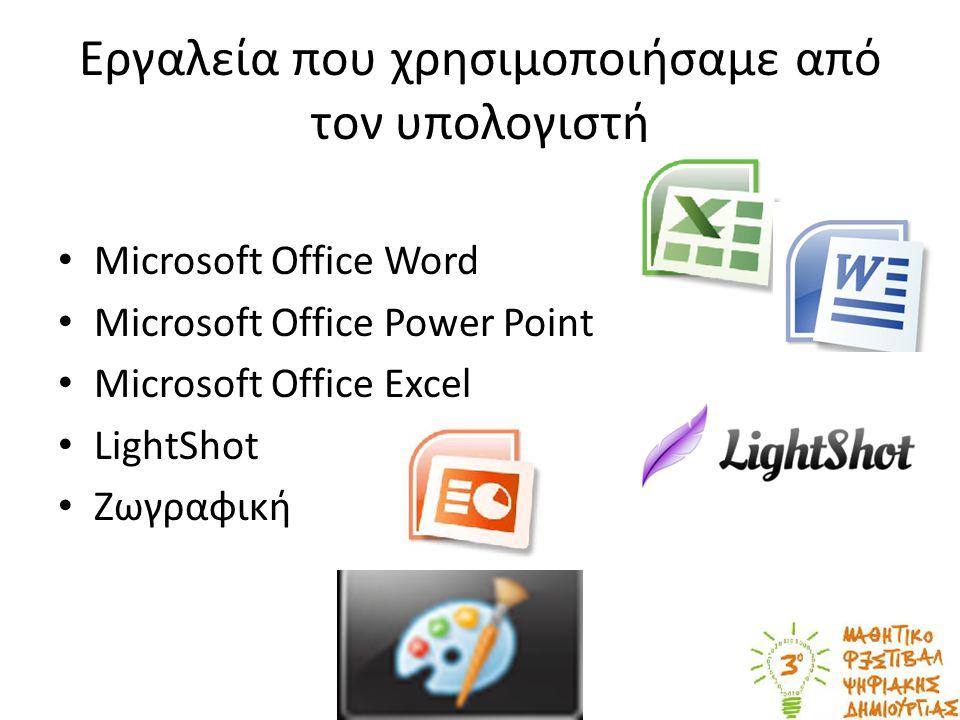 Εργαλεία που χρησιμοποιήσαμε από τον υπολογιστή • Microsoft Office Word • Microsoft Office Power Point • Microsoft Office Excel • LightShot • Ζωγραφική