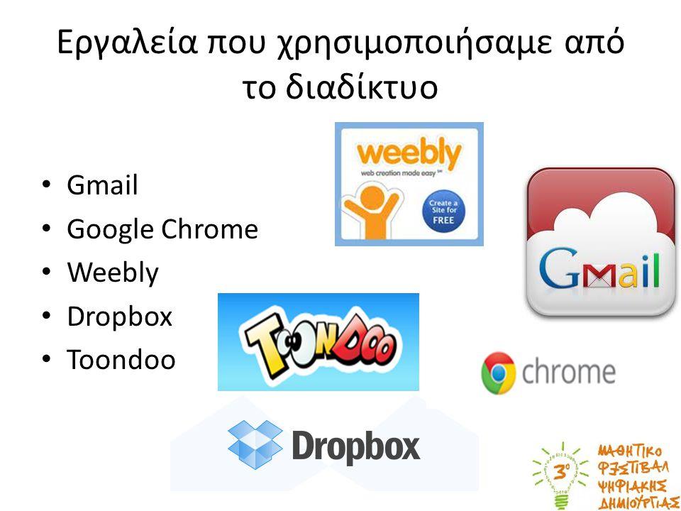 Εργαλεία που χρησιμοποιήσαμε από το διαδίκτυο • Gmail • Google Chrome • Weebly • Dropbox • Toondoo