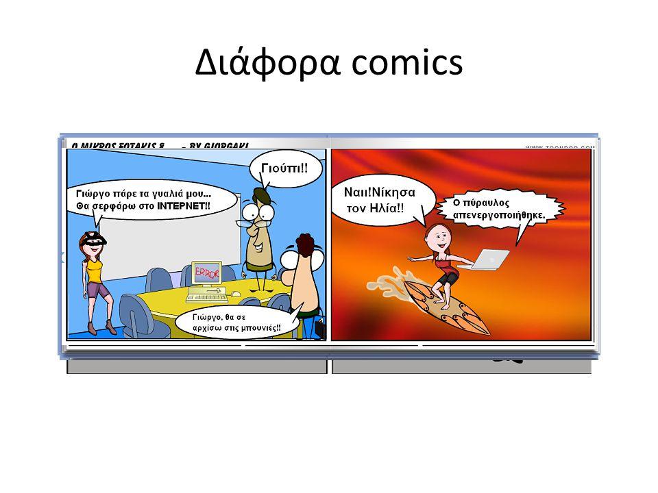 Διάφορα comics
