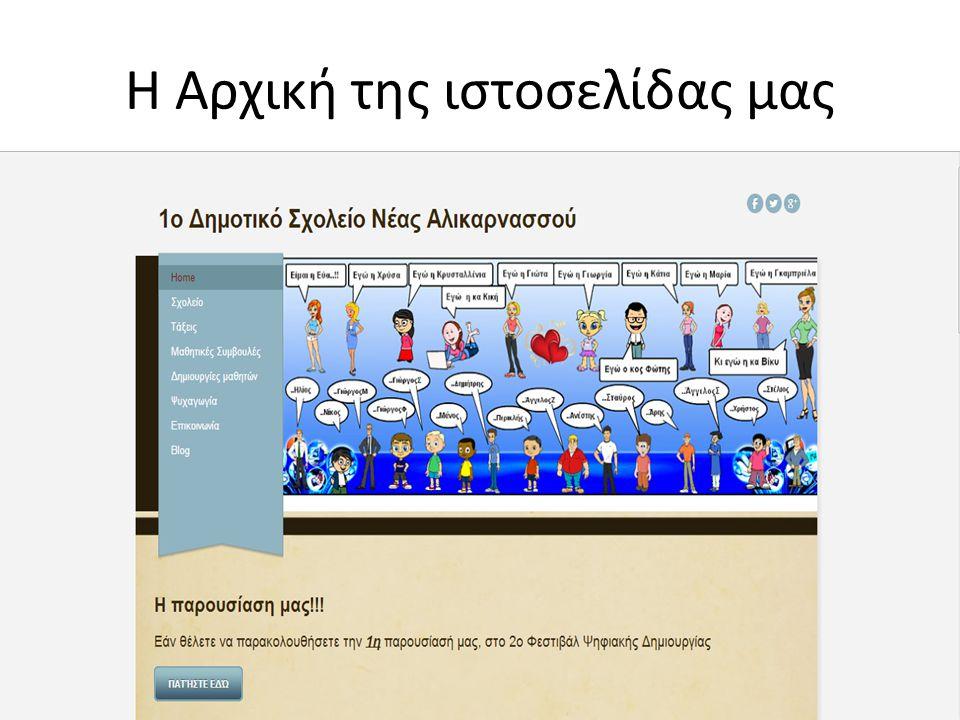 Η Αρχική της ιστοσελίδας μας