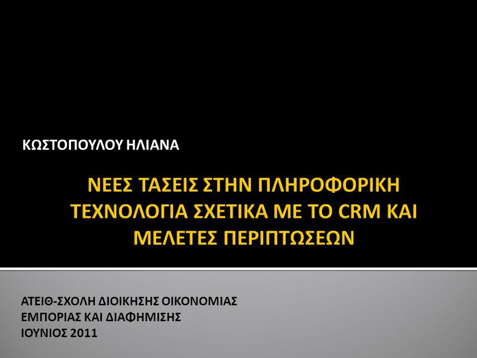 ΚΩΣΤΟΠΟΥΛΟΥ ΗΛΙΑΝΑ ΑΤΕΙΘ-ΣΧΟΛΗ ΔΙΟΙΚΗΣΗΣ ΟΙΚΟΝΟΜΙΑΣ ΕΜΠΟΡΙΑΣ ΚΑΙ ΔΙΑΦΗΜΙΣΗΣ ΙΟΥΝΙΟΣ 2011