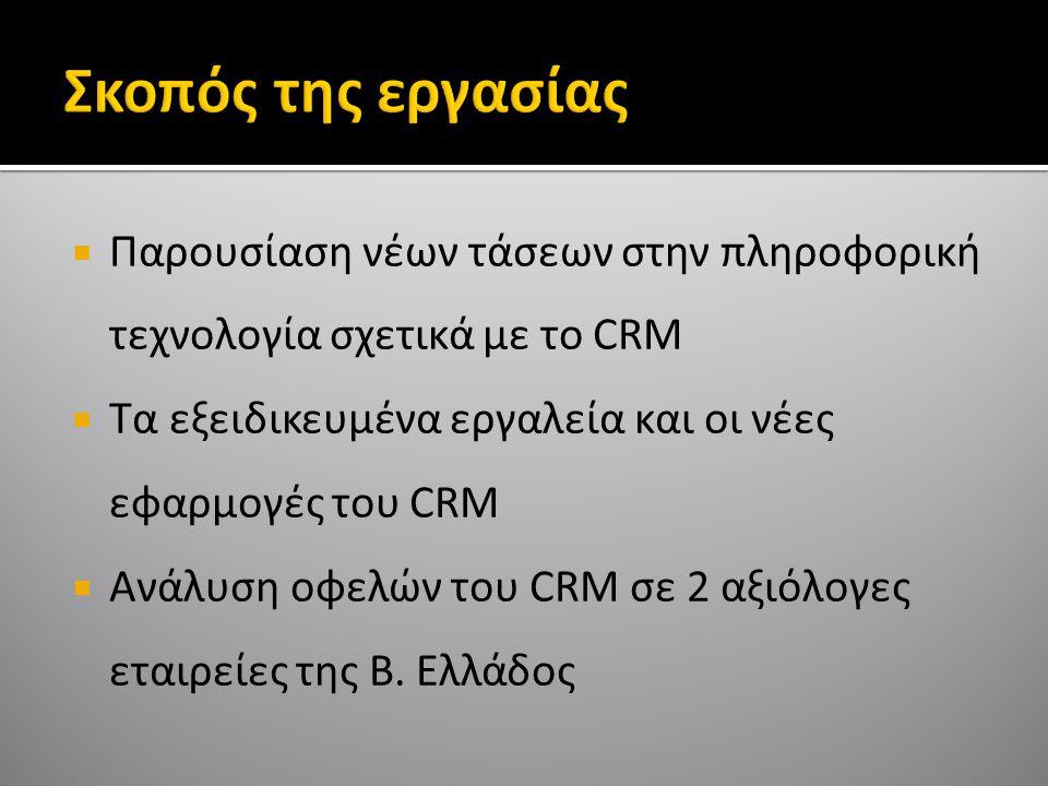  Παρουσίαση νέων τάσεων στην πληροφορική τεχνολογία σχετικά με το CRM  Τα εξειδικευμένα εργαλεία και οι νέες εφαρμογές του CRM  Ανάλυση οφελών του CRM σε 2 αξιόλογες εταιρείες της Β.