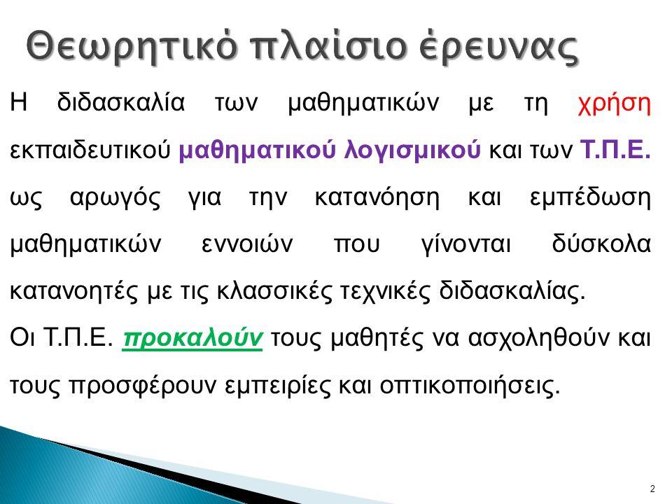 3 Χρήση των ΤΠΕ από καθηγητές μαθηματικών της δευτεροβάθμιας ελληνικής εκπαίδευσης