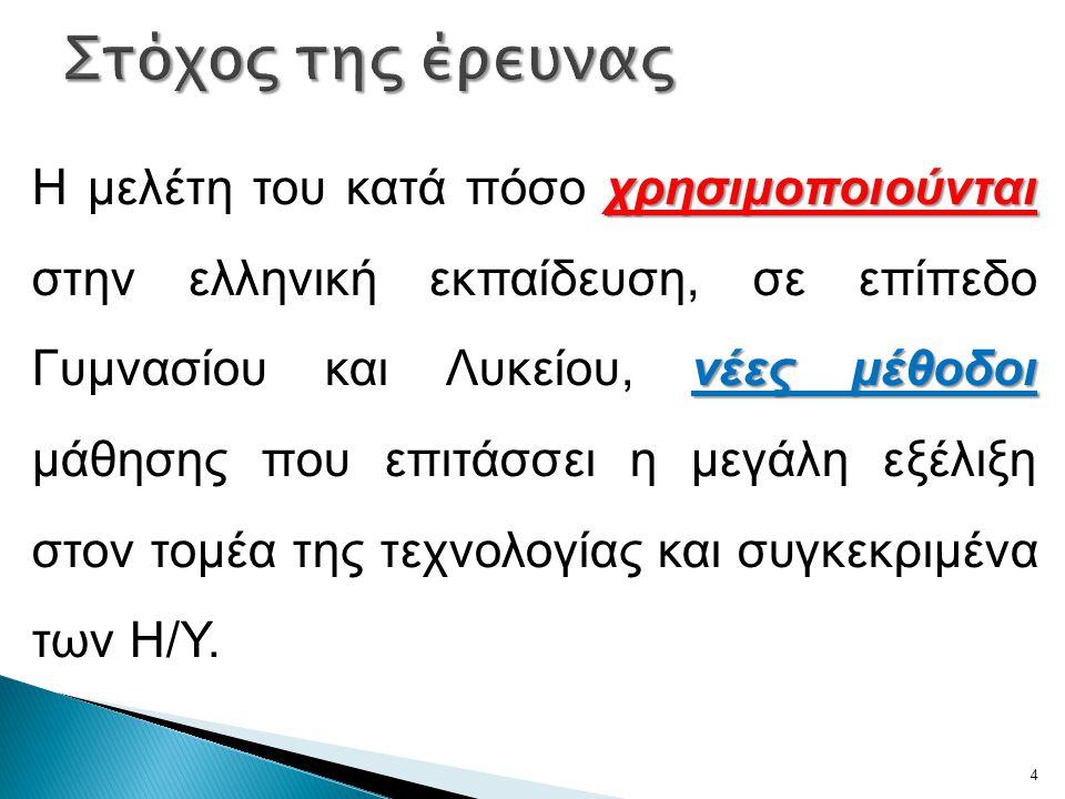 4 χρησιμοποιούνται νέες μέθοδοι Η μελέτη του κατά πόσο χρησιμοποιούνται στην ελληνική εκπαίδευση, σε επίπεδο Γυμνασίου και Λυκείου, νέες μέθοδοι μάθησ