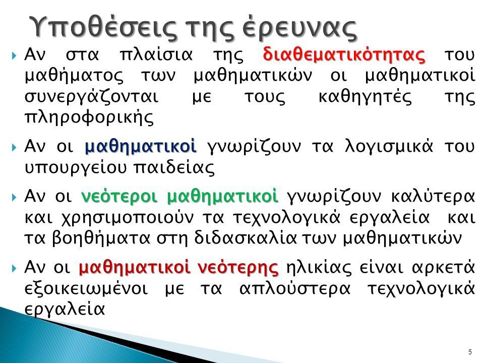 6 60 καθηγητέςμαθηματικών 26 σχολείων Το δείγμα της Έρευνας αποτελείται από 60 καθηγητές μαθηματικών δευτεροβάθμιας εκπαίδευσης 26 σχολείων (Γυμνασίων και Λυκείων) σε:  Καβάλα  Αλεξανδρούπολη  Θεσσαλονίκη