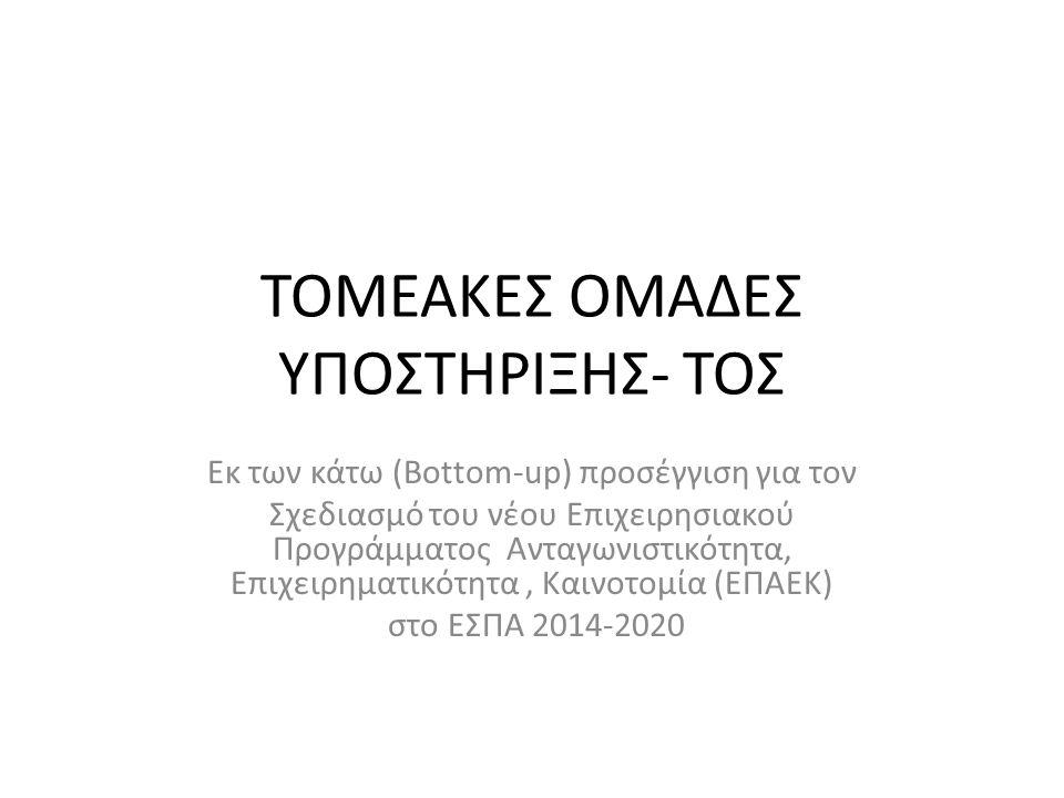 ΤΟΜΕΑΚΕΣ ΟΜΑΔΕΣ ΥΠΟΣΤΗΡΙΞΗΣ- ΤΟΣ Εκ των κάτω (Bottom-up) προσέγγιση για τον Σχεδιασμό του νέου Επιχειρησιακού Προγράμματος Ανταγωνιστικότητα, Επιχειρηματικότητα, Καινοτομία (ΕΠΑΕΚ) στο ΕΣΠΑ 2014-2020