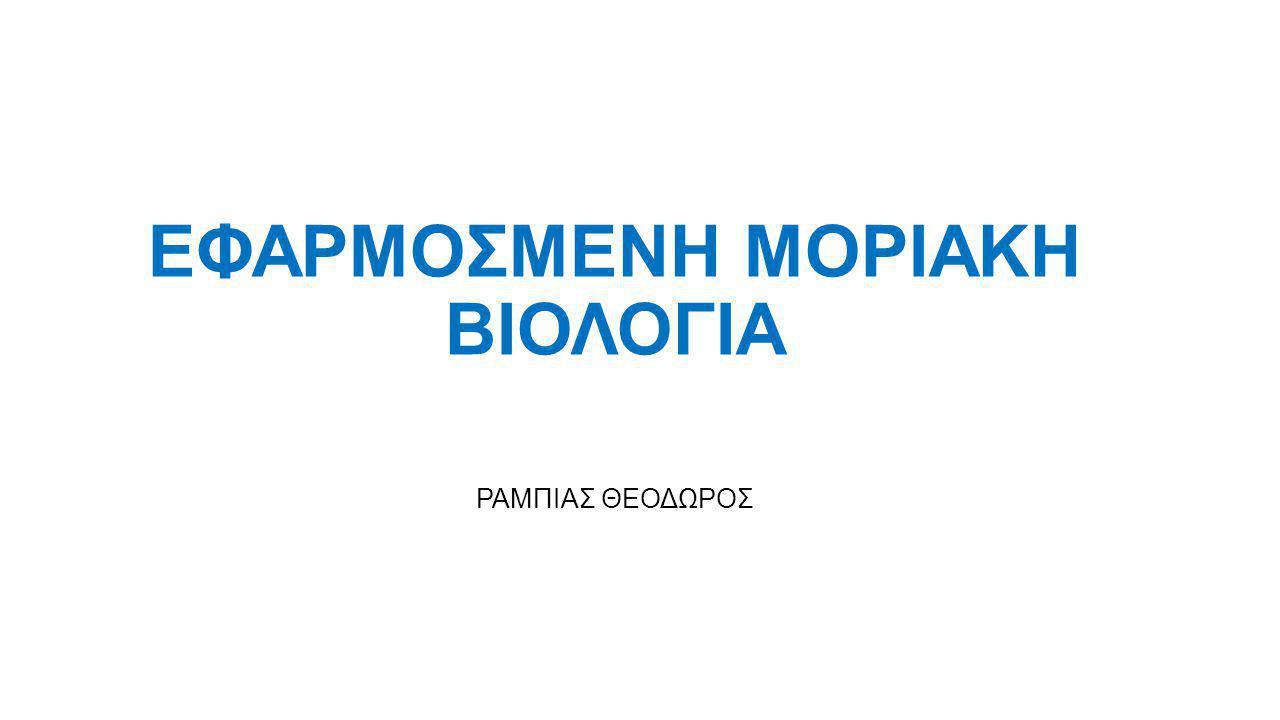 ΕΦΑΡΜΟΣΜΕΝΗ ΜΟΡΙΑΚΗ ΒΙΟΛΟΓΙΑ • Η Μοριακή Βιολογία, προϊόν της σύζευξης της Βιοχημείας με τη Γενετική παρέχει μια σειρά μεθόδων με ευρεία εφαρμογή σε όλες σχεδόν τις ιατρικές ειδικότητες και ιδιαίτερα στα λοιμώδη νοσήματα, τα κληρονομούμενα νοσήματα, τον καρκίνο κ.λ.π.